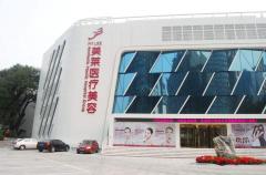 北京朝阳区美莱美容医院怎么样,是正规的吗?附上2020年整形价格表(价目表)