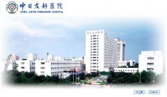 北京中日友好医院整形外