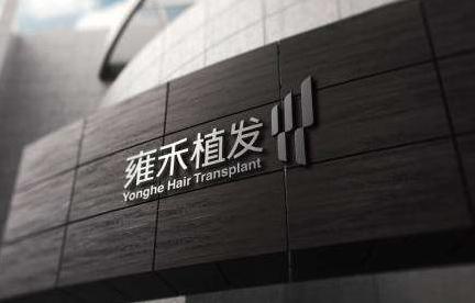 武汉雍禾植发医疗美容医院