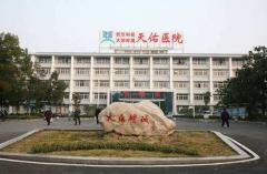 武汉科技大学附属天佑医院医疗整形科