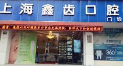 上海鑫齿口腔门诊部怎么样?地址