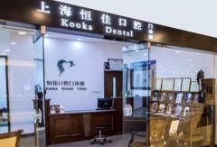 上海恒佳恒洋口腔门诊部怎么样?专家技术_详细地址