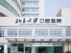 全国公立口腔医院哪家好_排名?公立口腔医院有哪些优缺点?