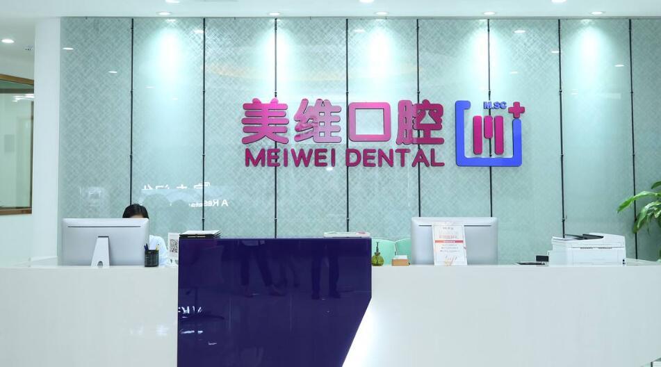 上海美维口腔门诊部怎么样?上海各区详细地址曝光