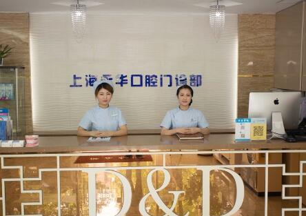 上海永华口腔门诊部靠谱吗?是公立医院吗?