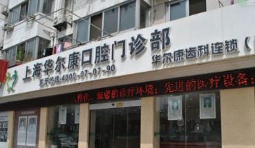 上海华尔康口腔门诊部怎么样,正规吗?
