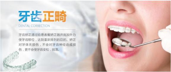 十三岁矫正牙齿的危害