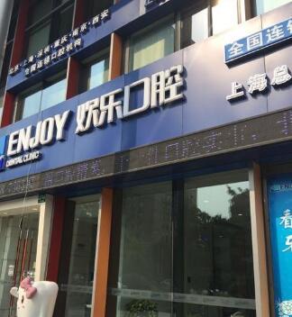 上海欢乐兴德口腔门诊部怎么样,详细地址