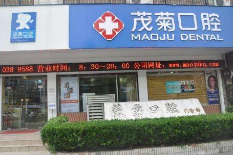 上海茂菊口腔医院可靠吗?地址_附上2020口腔价格表