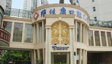 上海维佳康口腔门诊部怎么样_正规吗_价格