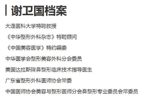 上海华美谢卫国隆鼻技术真像说的那么厉害吗?