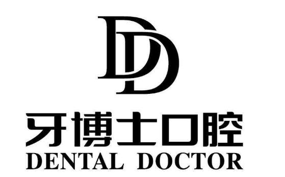 牙博士算正规医院吗