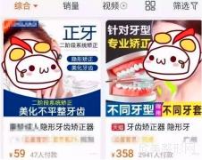 网上买牙套矫正有效吗?靠不靠谱啊?