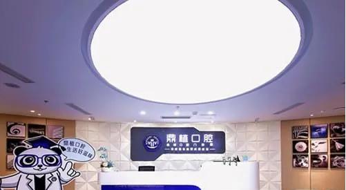 上海市看牙齿最好的医院