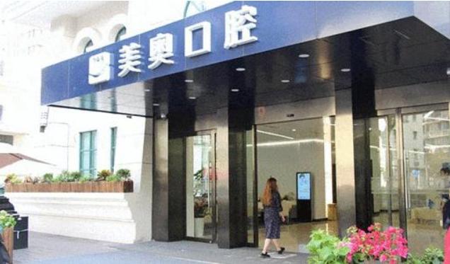 上海市看牙齿有哪些口碑比较好的医院