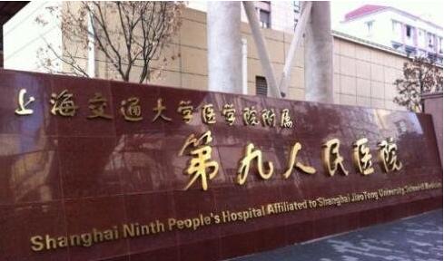 上海九院南院和北院的区别