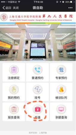 上海九院看牙齿微信预约的流程
