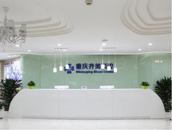 重庆哪个医院矫正牙齿比较好