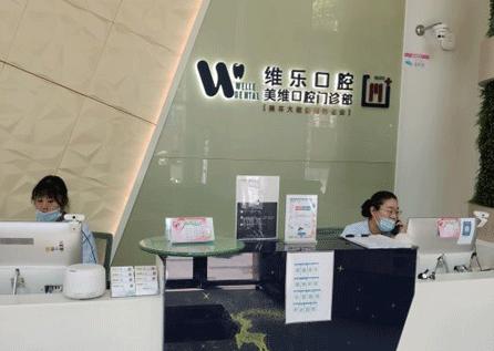 上海市口腔正畸最好的医院