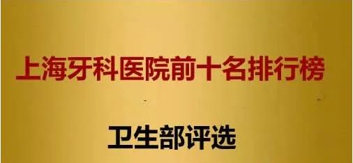 上海矫正牙齿最好的十大医院