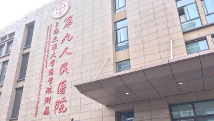 上海九院具体的整形价目表
