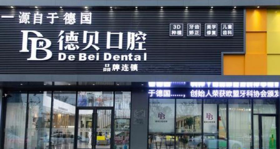 杭州比较靠谱的牙齿矫正医院