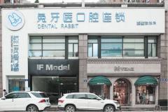 杭州比较靠谱的牙齿矫正医院有哪些?口碑医生公布