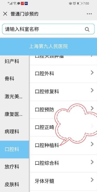 去上海九院口腔科怎么挂号