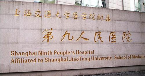 上海九院种植牙价格是多少