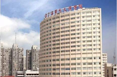 上海九院可以当天去挂号吗