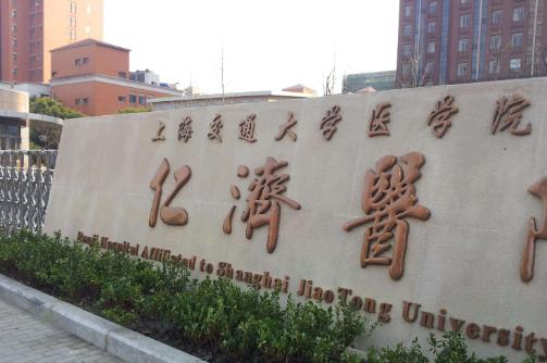 上海仁济医院看牙收费标准