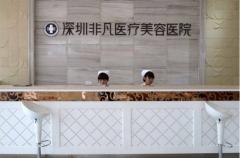 深圳非凡医疗美容医院