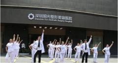 深圳阳光整形美容医院