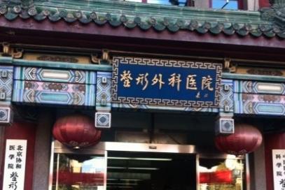 北京八大处和上海九院哪个更好