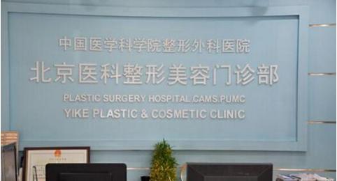 北京八大处面部轮廓哪个医生做的好