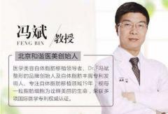 北京冯斌吸脂怎么样?医生介绍及吸脂案例一览