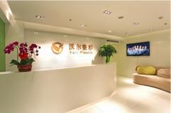 北京沃尔医疗美容诊所