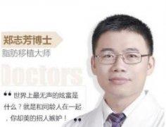 广州美恩郑志芳吸脂医生做吸脂技术好不好?真实案例分享