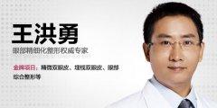 广州华美王洪勇医生所擅