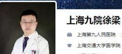 上海九院医院徐梁和柴岗医师哪个做下颌角技术比较好?