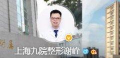 上海九院做吸脂手术哪个医生好?院内医生推荐