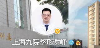 上海第九人民医院谢峰