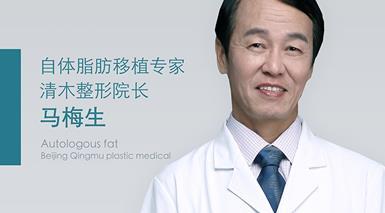 清木马梅生技术怎么样?医生个人介绍+吸脂案例一览