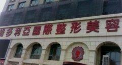 南京维多利亚整形医院是