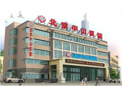 北京中山医院整形科