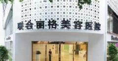 北京联合丽格整形美容医院
