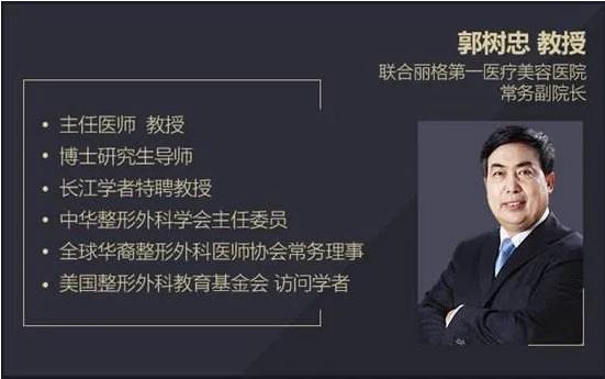 北京联合丽格郭树忠怎么样?医生介绍 附隆鼻案例