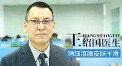 北京外科专家王绍国医生