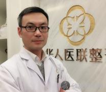 四川成都华人医联整形美容医院曾劲医生怎么样?擅长,案例