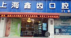 上海鑫齿口腔门诊部怎么